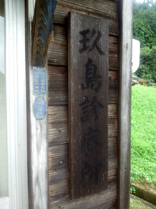 玖島診療所